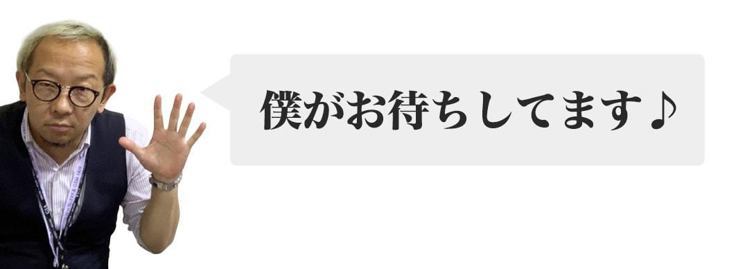横尾マネージャー
