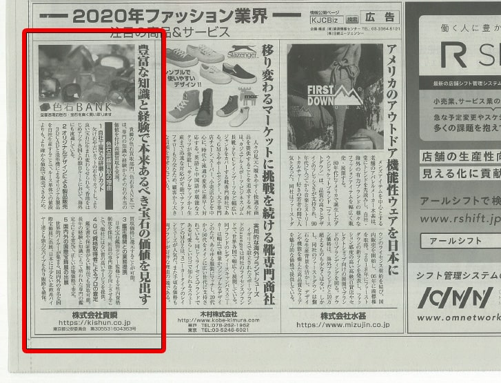 日経MJ掲載記事