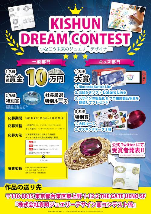 KISHUN DREAM CONTEST